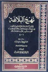 Books of Shia Muslim